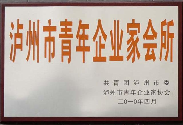 泸州市青年企业家会所