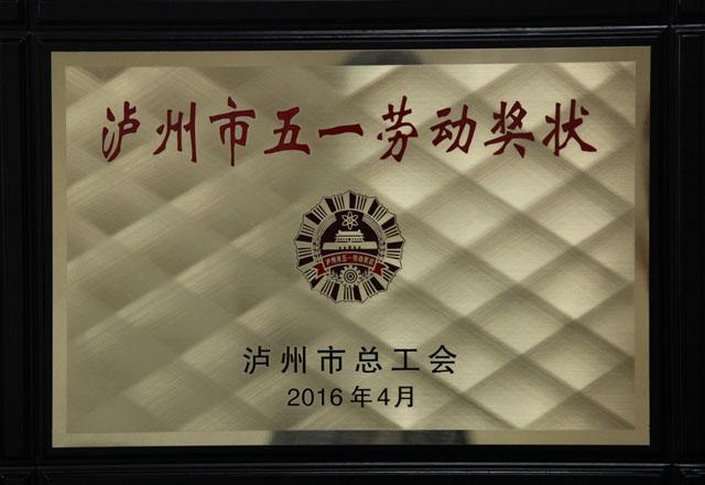 泸州市五一劳动奖状