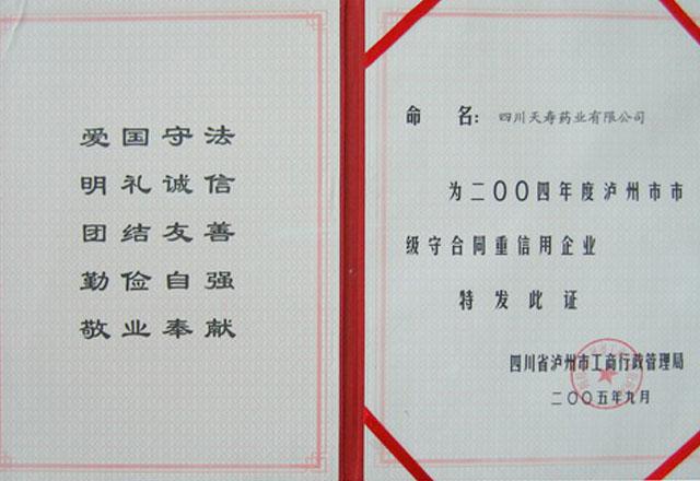 2004年度泸州市市级守合同重信用企业
