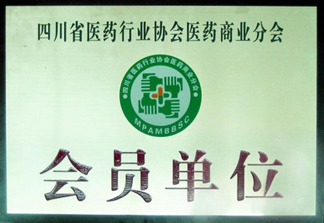 四川省医药行业协会医药商业分会会员单位
