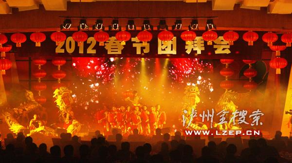 总经理淦吉银出席泸州市2012年春节团拜会