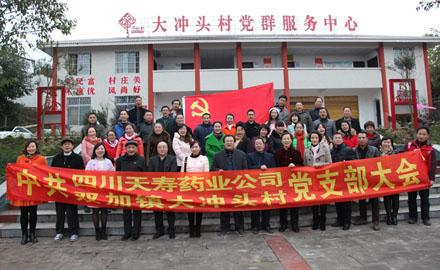 中共四川天寿药业公司、双加镇大冲头村党支部联谊活动