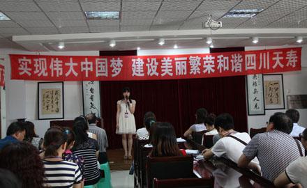 开展中国梦、天寿梦、我的梦主题活动