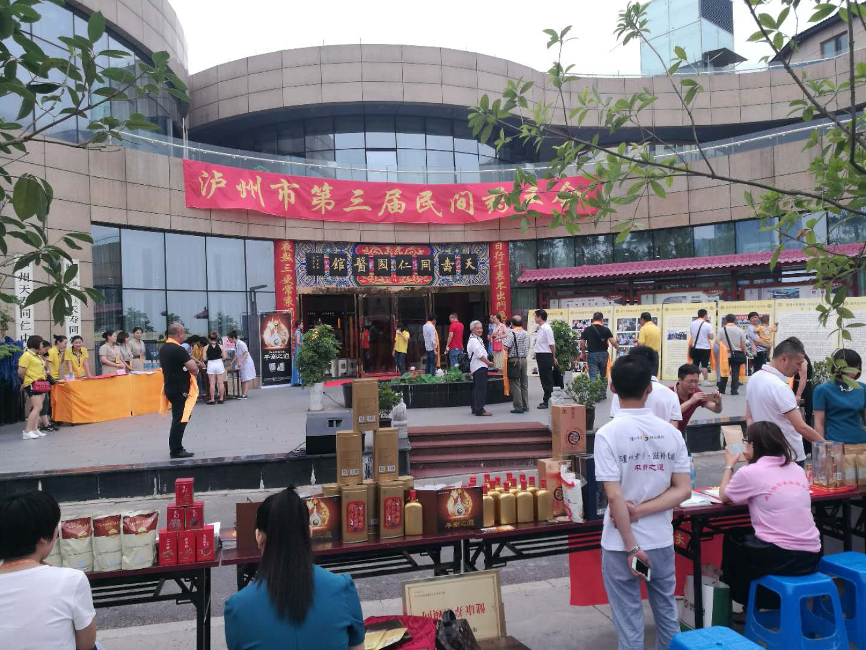 泸州成功举办第三届民间药王会