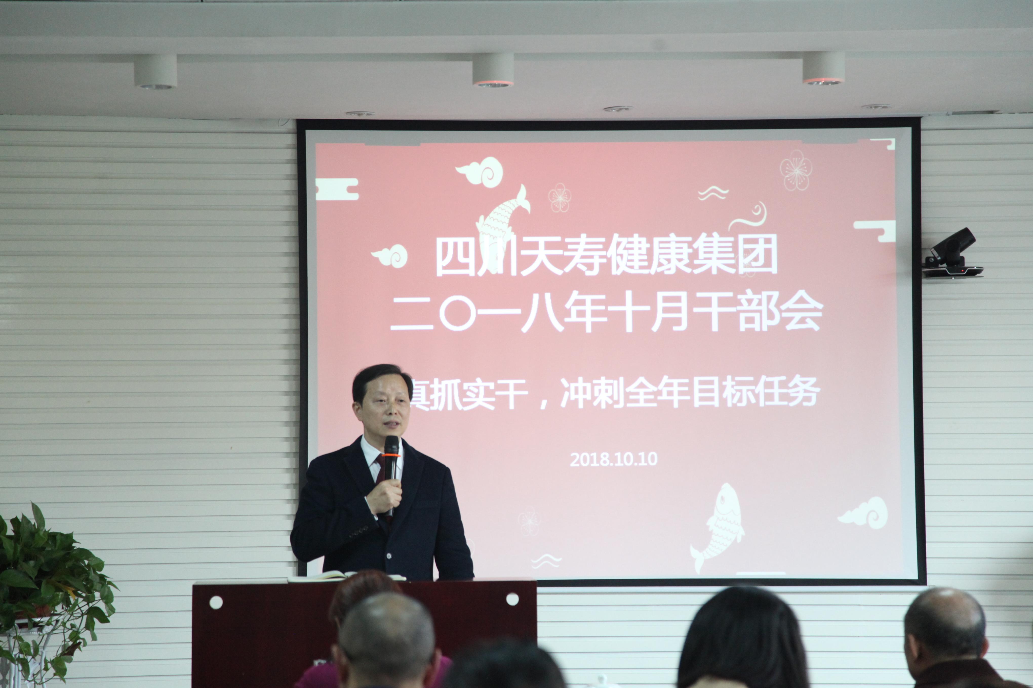 四川天寿健康集团公司召开十月干部会