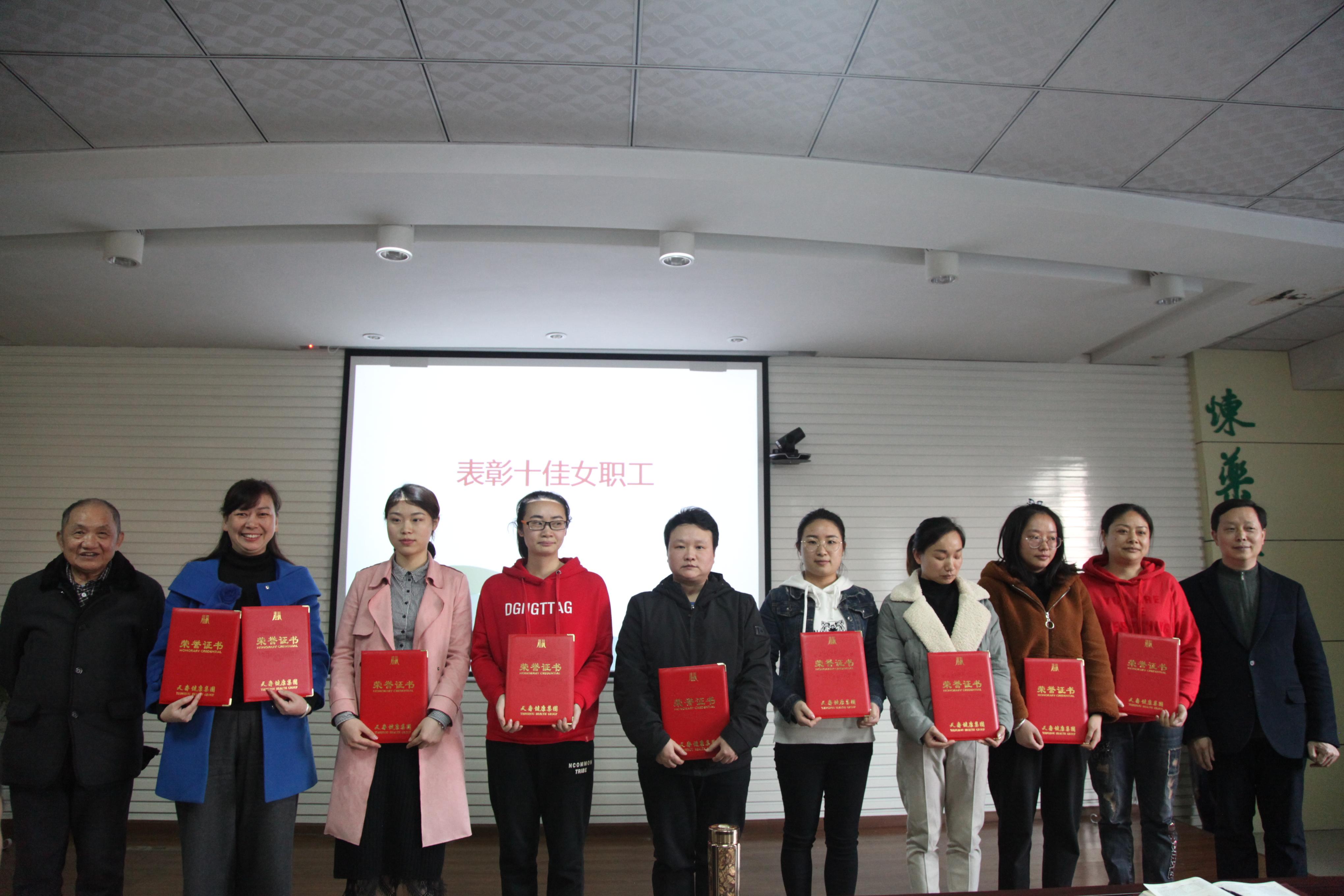 天寿健康集团召开三月干部会