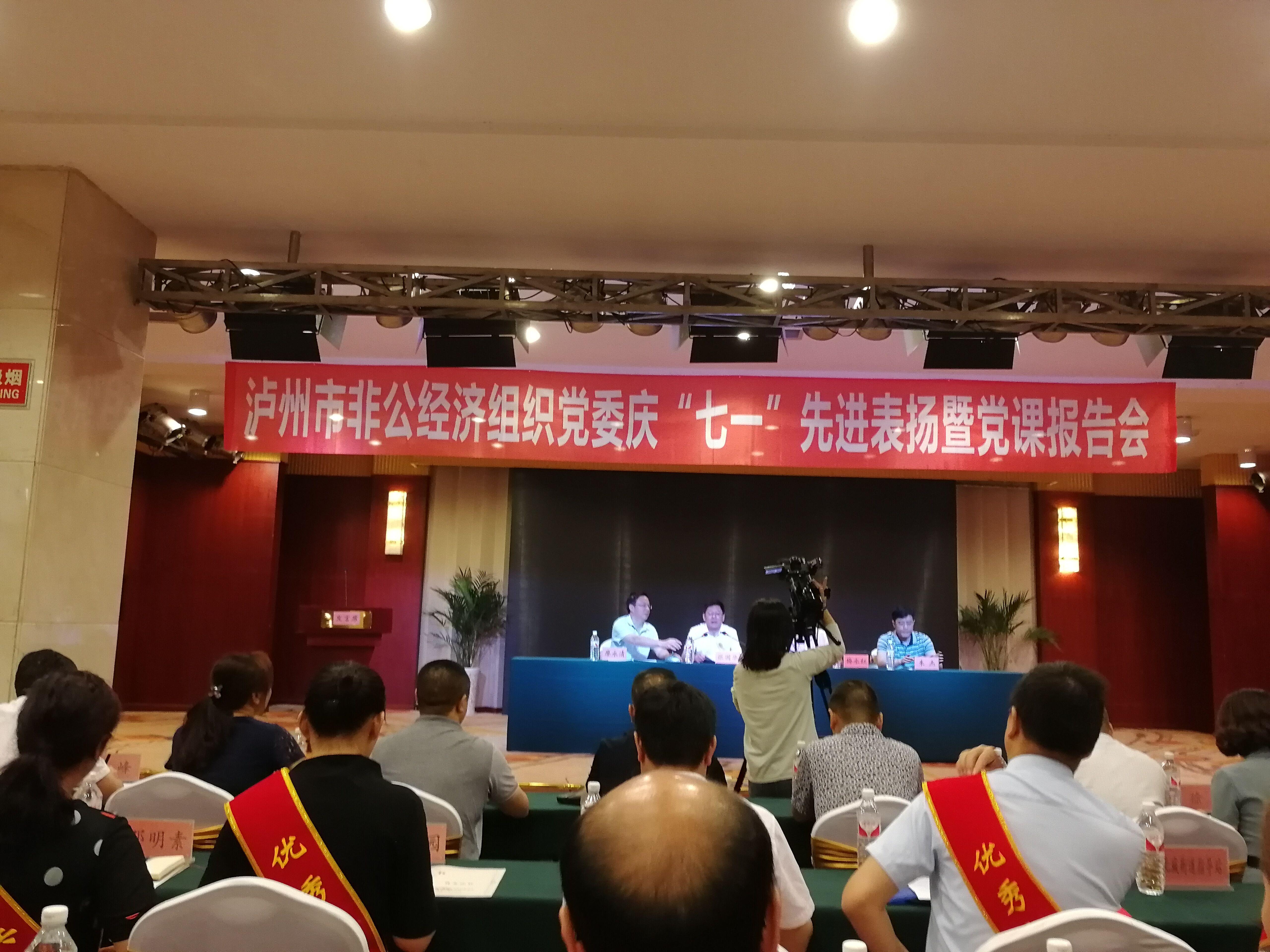 天寿健康集团公司党委被授予先进基层党组织荣誉称号