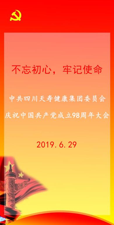 四川天寿健康集团隆重庆祝中国共产党成立98周年