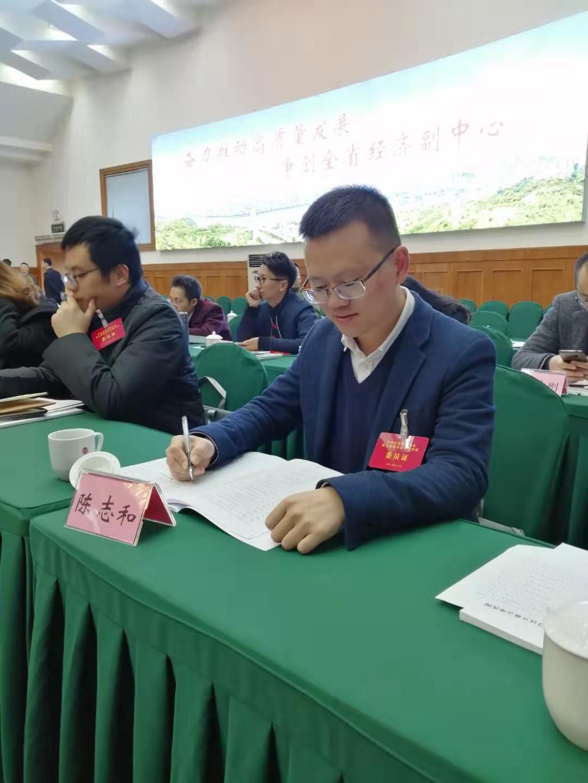 祝贺陈志和同志当选泸州市青年联合会第七届委员会委员